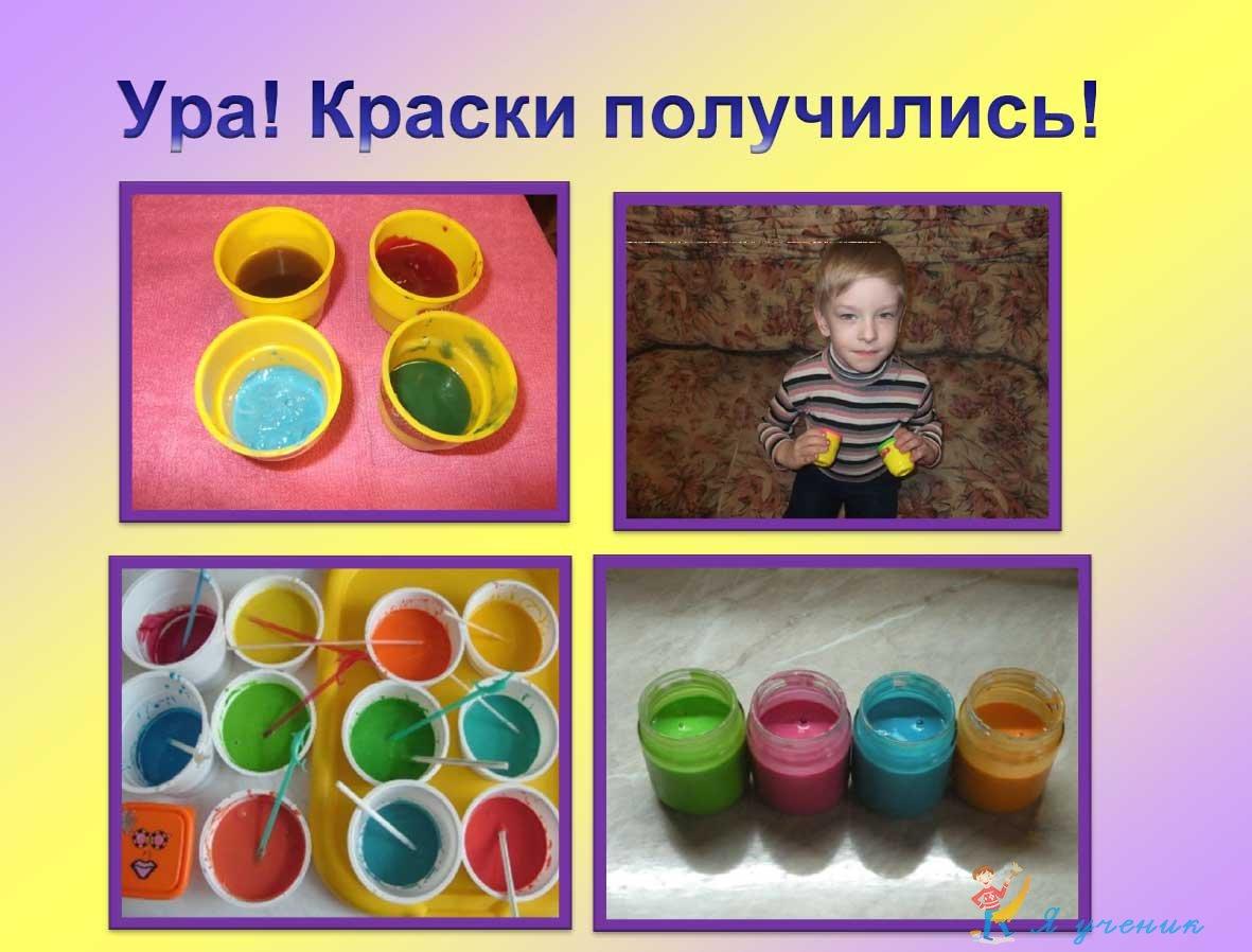 Краски своими руками исследовательская работа фото 724