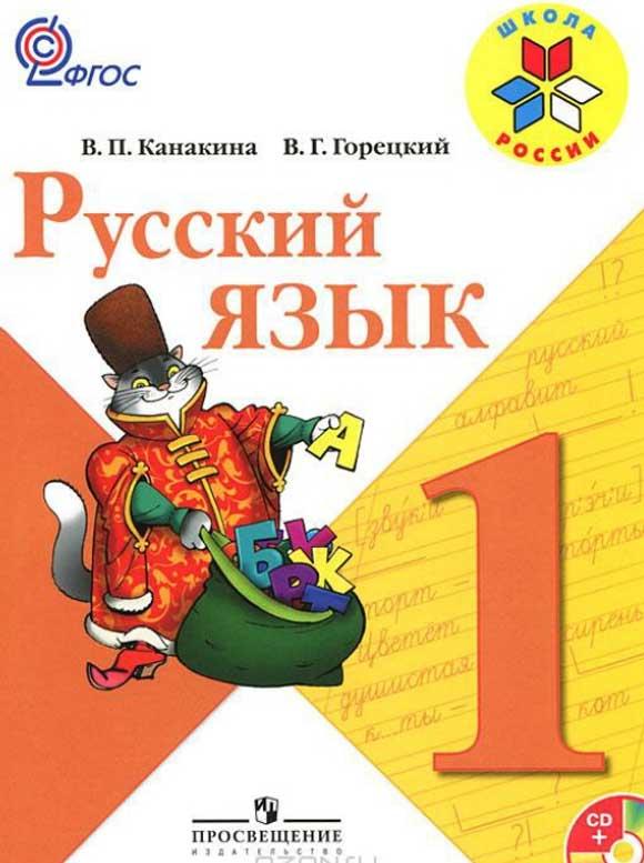 Online русский язык 3 класс учебник зеленина хохлова