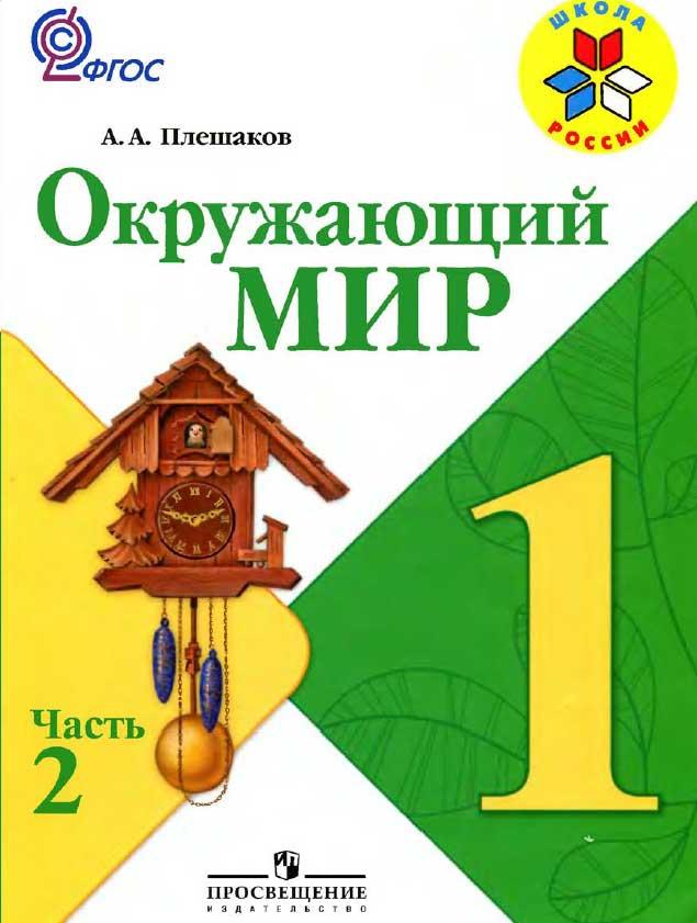 А.а.плешаков окружающий мир 1 класс учебник 1 часть читать