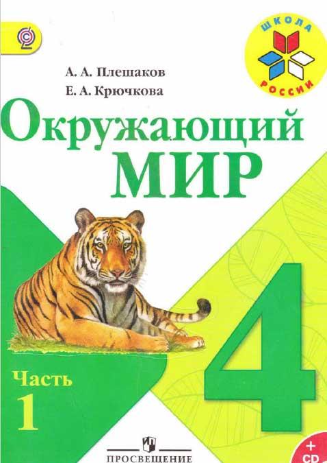 Скачать учебник по окружающему миру за 4 класс