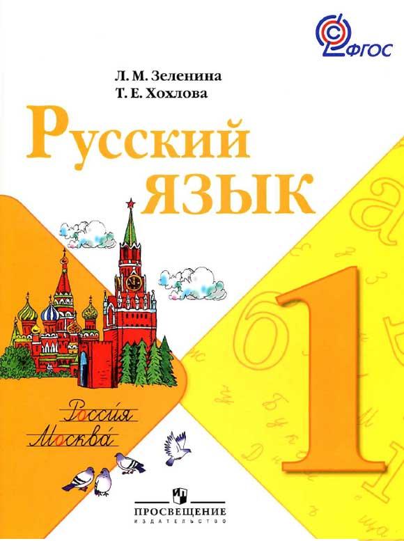 Учебник по русскому языку 3 класс зеленина хохлова скачать