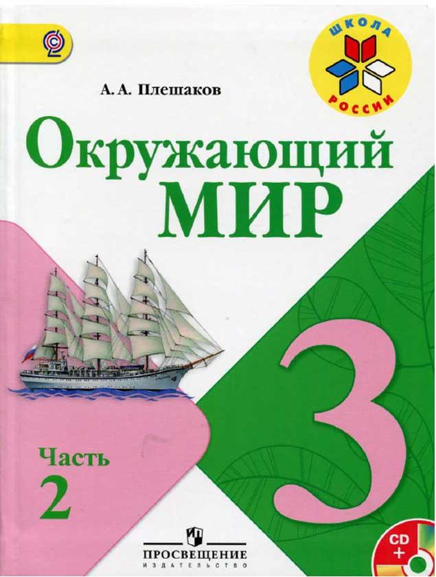 Гдз По Русскому Языку 3 Класс Учебник Плешаков 2 Часть 2018