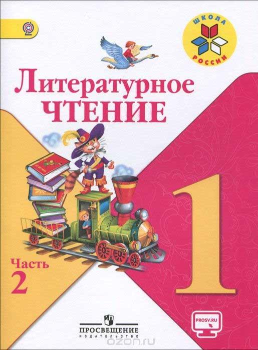 Учебник литературное чтение 2 класс гармония 2018 год скачать 1 часть