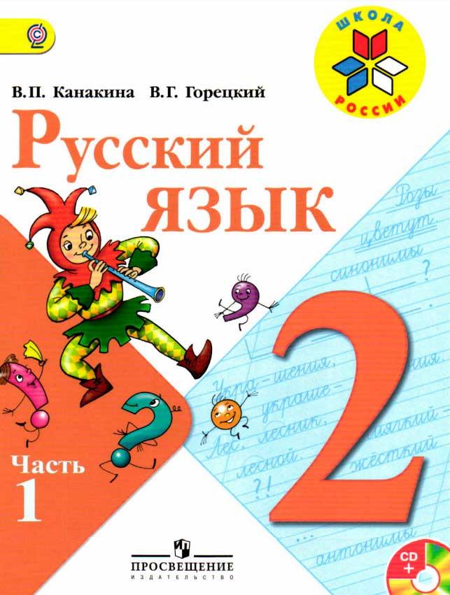 Русский язык канакина 2 класс учебник