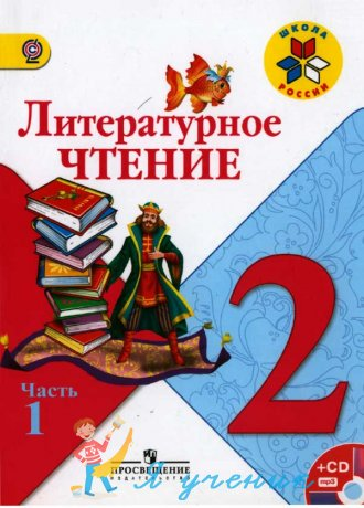 ЛИТЕРАТУРНОЕ ЧТЕНИЕ 2 КЛАСС ШКОЛА РОССИИ