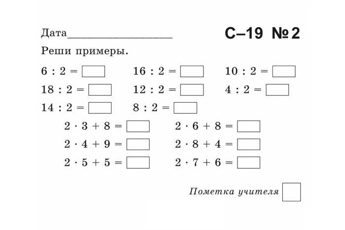 По умножение,делени математике решебник на по работ контрольных тему