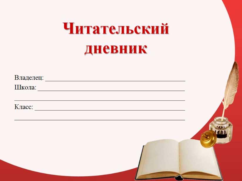 шаблон подписи тетради ученика