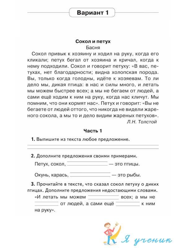 комплексные задания к текстам 4 класс ответы абросимова