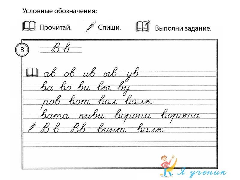 Текст прописными буквами для 1 класса