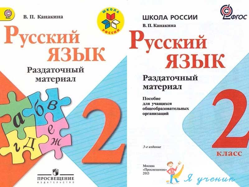 Русский язык канакина горецкий 2 класс раздаточный материал скачать