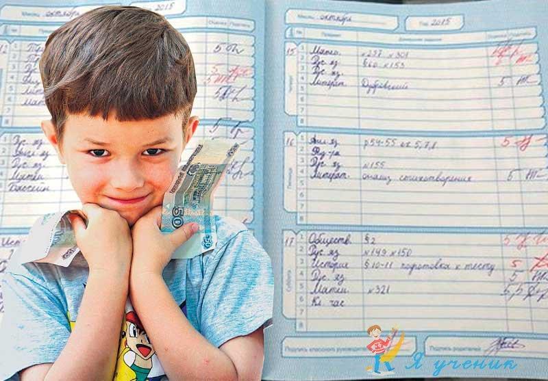 Дневники с оценками картинки